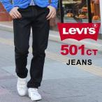 Levis リーバイス 501CT カスタムテーパード リンスカラー メンズ ジーンズ デニム