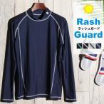 ショッピングラッシュ ラッシュガード 長袖シャツ UVカット 紫外線対策 メンズ トップス インナー ストレッチ スポーツ 保温 スリ傷防止 即納