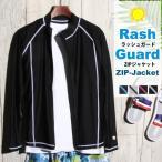 ラッシュガード ZIPジャケット UVカット 紫外線対策 メンズ 長袖 ジップアップ ストレッチ スポーツ 保温 スリ傷防止 即納