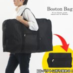 ボストンバッグ 折り畳みボストンバッグ トラベルバッグ 折り畳んで持ち運べる大容量ボストンバッグ 旅行 折り畳み 収納 出張 即納