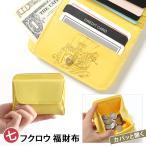 財布 サイフ さいふ 二つ折り フクロウ イエロー 黄色 カード入れ 札入れ 小銭入れ ボックス型 レディース キッズ 小学生 男の子 女の子 ポイント消化