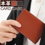 名刺入れ メンズ 本革 レザー カードケース 名刺ケース