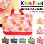 ショッピングKIDS Kids Foret(キッズフォーレ) キッズ レッスンバッグ B15643 トートバッグ サブバッグ 子ども 子供 男の子 女の子 幼稚園 保育園