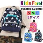 Kids Foret(キッズフォーレ) ふんわり中綿 キッズリュック B57621 バッグ 子ども 子供 ジュニア 男の子 女の子 幼稚園 保育園