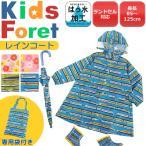 ショッピングKIDS Kids Foret キッズフォーレ 総柄レインコート B81852 ランドセル対応 カッパ 合羽 レインウエア ジュニア 女の子 男の子 子ども 即納