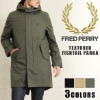 FRED PERRY フレッドペリー モッズコート TEXTURED FISHTAIL PARKA コート アウター メンズ モッズパーカ 冬 春