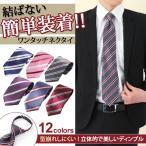 ショッピングネクタイ ネクタイ おしゃれ ワンタッチ メンズ 簡単装着 ビジネス