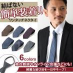 ネクタイ おしゃれ メンズ 簡単装着 ビジネス 送料無料