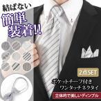ネクタイ 結婚式 ワンタッチ ポケットチーフ 2点セット フォーマル クイックネクタイ