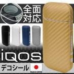 【カーボン調シリーズ】アイコス専用スキンシール 新型 IQOS 2.4 Plus iQOS iqos 両面 側面 全面 ステッカー 煙草 電子たばこ タバコ デコレーション おしゃれ