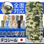 送料無料 IQOS アイコス シール アニマル&カモフラ アイコス専用スキンシール両面 新型 IQOS 2.4 Plus 側面 全面 ステッカー電子たばこ タバコ デコレーション