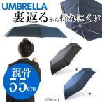 送料無料 折りたたみ傘 55cm 軽量 強風対応 大きい 折り畳み傘 メンズ レディース アウトドア 梅雨 耐風 防風 55cm 壊れない 雪 対策 即納