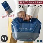 5L 折りたたみ ウォーターバッグ 給水袋 タンク 防災 グッズ 災害対策 避難用品 持ち運び 備品 貯水 携帯用 便利 断水 非常用 ポイント消化