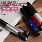 プルームテック ケース コンパクト アクセサリー おしゃれ ハードタイプ Ploom TECH スリム カバー 電子たばこ タバコ 収納