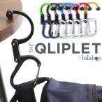 カラビナ フック バッグハンガー スポーツ アウトドア 旅行 トラベル QLIPLET クリプレット メール便 可 即納