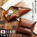ショッピング日本製 日本製 本革 牛革 ドットボタン コインケース 小銭入れ 小さい財布 財布 レザー 革 メンズ レディース プレゼント ギフト