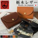 栃木レザー ミニ財布 ミニウォレット メンズ レディース さいふ ウォレット 小銭入れあり 札入れあり 日本製 本革 牛革 無地 おしゃれ 極小 フラグメントケース