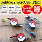 ポケモン ケーブル Lightning micro USB 充電 データ転送 70cm Apple iPhone スマホ タブレット 即納