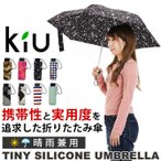 KiU キウ Tiny コンパクト 折りたたみ傘 晴雨兼用 親骨50cm 傘 雨傘 日傘 軽量 梅雨 雨 wpc w.p.c