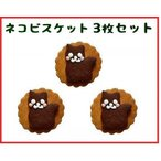 猫好き プレゼント お菓子 かわいい ネコビスケット 3枚セット