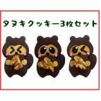 誕生日 子供 プレゼント 男の子 お菓子 タヌキ クッキー 3枚セット