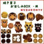 Yahoo!動物クッキーと焼菓子の店レネット出産祝い お菓子 内祝い 出産記念品 クッキー 焼き菓子 お楽しみBOX・M