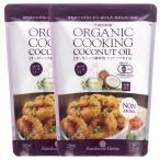 調理用ココナッツオイル 有機JASオーガニック 500ml 2個 organic cooking coconut oil noBPA袋