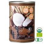 ココナッツミルク 有機JASオーガニック 400ml 1缶 COCONUT MILK
