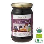 ココナッツ ネクター シロップ 300g  JAS有機認定オーガニック  (USDA EURO Certified Organic Coconut Nectar Syrup)
