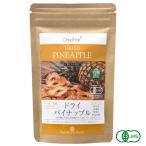 ドライパイナップル 65g JASオーガニック タイ産有機 1袋 JAS Certified Organic Dried Pineapple