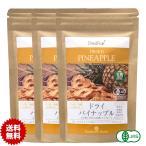 ドライパイナップル 65g JASオーガニック タイ産有機 3袋 JAS Certified Organic Dried Pineapple