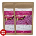 レッドドラゴンフルーツ ピタヤパウダー 60g 2袋 フリーズドライ タイ産 Red Dragon Fruit Freeze Dried Powder PITAYA