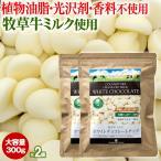 ホワイトチョコレート チョコチップ クーベルチュール ペルー産 300g 2袋 チョコレートチップ クール便