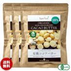 有機カカオバター ココアバター ペルー産 300g 3袋 有機JASオーガニック カカオバター100% 未脱臭 溶剤不使用 クール便