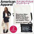American Apparel(アメリカンアパレル アメアパ)ジッパー トート チャック 大人気のシティバッグ シティストラップバッグウォーバンコットン