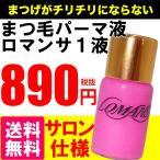 ロマンサ lomansa まつげ 睫毛 まつげパーマ パーマ専用 液 1液 ピンク セルフまつげパーマ
