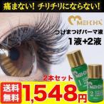 メイチャ meicha まつげ 睫毛 まつげパーマ  パーマ専用 2本セット セルフまつげパーマ