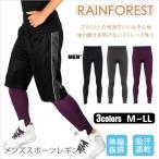 【送料無料】メンズ スポーツレギンス 速乾 ランニング フィットネス マラソン 男性用 パンスト メンズ タイツ