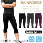 レギンス メンズ 7分丈 速乾 ダンスパンツ ランニング フィットネス 男性用 タイツ パンスト/メール便送料無料