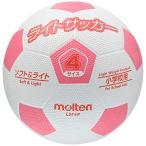 molten(モルテン) サッカーボール ライトサッカー 軽量ゴム 4号 LSF4P