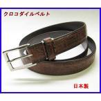 クロコダイル ベルト メンズ 日本製