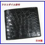 【現物画像】 クロコダイル財布 2つ折り 日本製