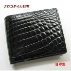 クロコダイル 財布 メンズ 二つ折り 日本製
