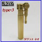 ダグラスNEO オイルライター3型