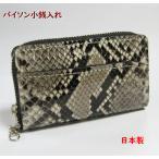 パイソン財布(小銭入れ)蛇革ヘビ皮