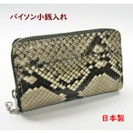 パイソン財布(小銭入れ) 蛇革ヘビ皮02
