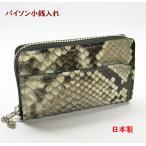 パイソン財布(小銭入れ)ヘビ皮