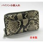 パイソン 財布(小銭入れ)蛇革ヘビ皮