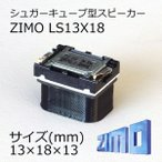 ZIMO製Dumboシュガーキューブ型スピーカー/DCCサウンド用/LS13X18