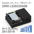 ZIMO製Dumboシュガーキューブ型スピーカー/DCCサウンド用/LS26X20X08